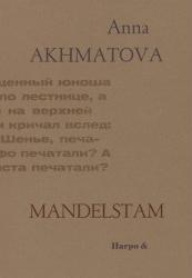 MESCOLINI-akhmatova